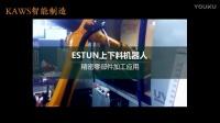 埃斯顿工业机器人应用