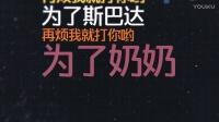 【英魂之刃母神鬼畜】情人节特辑,母鸡洒狗粮被导演组围殴?!