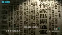 悦历史 野史秘辛 解密东陵大盗孙殿英盗墓秘史(上) 高清版!