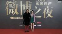 20170116吴秀波微博之夜红毯