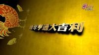 2017【名声天晓】金鸡送喜-立明企业集团
