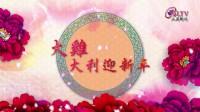 2017【名声天晓】金鸡送喜-咏祥纺织股份有限公司