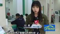 增城:男子抢劫银行 保安英勇夺刀