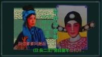 徐柳仙,李寶瑩-雷峰塔會母