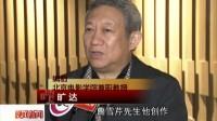 北京:大型原创民族音乐剧《曹雪芹》首演[晚间新闻报道]