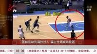 篮球运动员演技过人  骗过全场成功投篮[共度晨光]