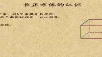 [52-2-1]长方体的认识