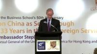 香港中文大學商學院全球領袖系列講座:美国杨苏棣大使演說 20130606 - 完整版