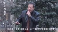 紫光唱豫剧·清风亭-奴才全将良心昧