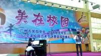 颖瑶_广州4中2013艺术节 高三6班 钢琴小提琴