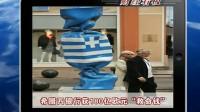 """北京  希腊四银行获180亿欧元""""救命钱"""""""
