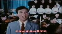 电影《冰上姐妹》插曲:友谊之歌01