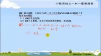 (2013北京中考数学试题视频讲解解析)18.已知关于x的一元二次方程x2+2x+2k-4=0