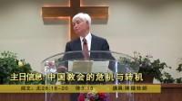 2014年1月19日主日信息:中国教会的危机与转机