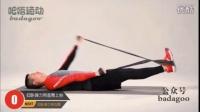 9[国家队教练]跟我练之仰泳姿态力量训练 轻器械训练_高清