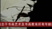 中国书画函授大学国画讲座:画荷花技法3