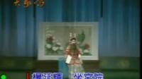 京剧网络课堂2009迎春晚会片花