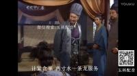 搞笑配音 玉林仔「清湾江」吃死鸡死鸭 两寸水 一条龙 。服务