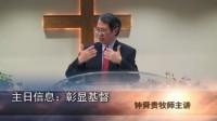 2014年1月26日中福主日信息:彰显基督