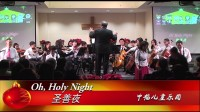 2013圣诞晚会:圣善夜