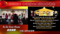 圣诞节儿童合唱:远离家园