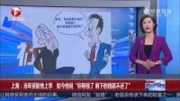 """上海:当年资助他上学 如今他说""""你有钱了 剩下的钱就不还了"""""""