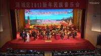 源城区民族乐团2017年新年音乐会(上)