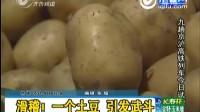 上海:一个土豆引发20多人菜市场群殴