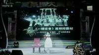 笛童韵:2011 达人秀 云南电视五台《昆明招募站》