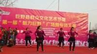 20170217—陶庙镇孙庄广场舞代表队~一个人醉