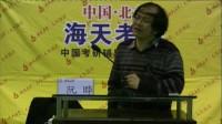 2012考研政治基础班(3)(阮晔)