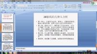 pc蛋蛋28北京28稳定盈利方法计划必看教程
