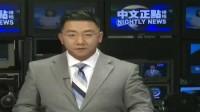 凤姐报考美国中文电视当记者