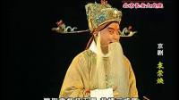 袁崇焕2-于魁智李胜素孟广禄杜镇杰李宏图赵葆秀2005