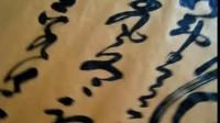 一年之季在于心!狂草书法家东方白大草狂草书法《春赏》视频墨舞世园会。