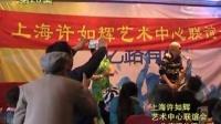 上海许如辉艺术中心联谊会活动  (23)萨克斯独奏
