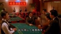 刘德华的赌场开张就被嚣张的秦沛挑衅,不料刘德华的回应更霸气!