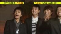 20120404 KAT-TUN 世界で一ダメな夜 Part1