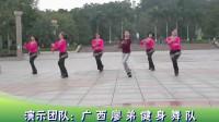 廖弟健身舞系列-《 中国style 》附背面   演唱:小芳、大庆