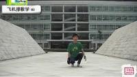 深圳HIPHOP 飞机撑教学2