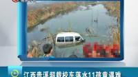 江西贵溪超载校车落水11孩童遇难[午间道]