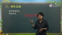 基础精讲班-教育心理学-23-冀芳_标清