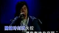 胡彦斌-第一次-国语