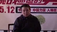 贾樟柯等名导解读《5.12中国娇子中国力量人物志》