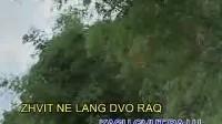 缅甸景颇歌曲-ZHVIT NE LANG DVO RAQ(余勒弄)