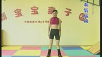 [孕妇体操]第20期