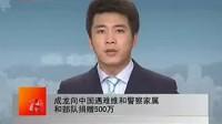成龙向中国遇难维和警察家属和部队捐赠500万