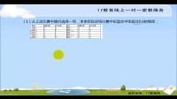 【2014北京高考理科试题视频分析解析】李明在10场篮球比赛中的投篮情况统计如下