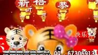 2010庚寅年新春大拜年片头.mpg