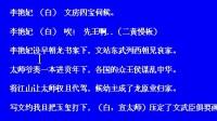 130323龙乃馨练习大保国(上)